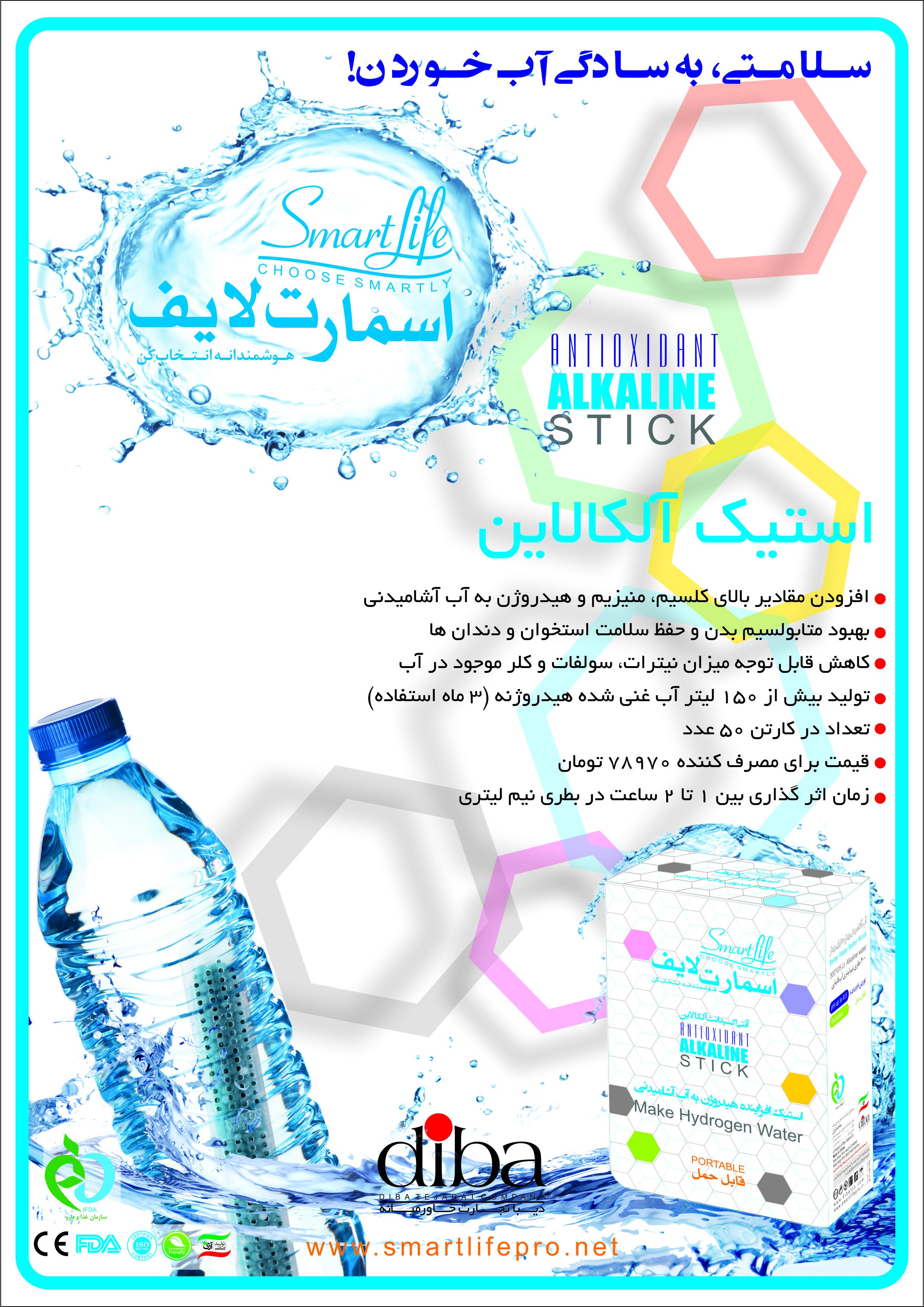 پوستر, استیک آلکالاین, اسمارت لایف, آب قلیایی, آب غنی شده, افزاینده هیدروژن, آب غنی از هیدروژن,